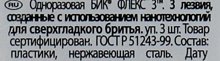 "Мужской станок для бритья ""Flex 3"", 3 шт. - Bic — фото N3"