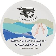 Духи, Парфюмерия, косметика Натуральное масло для ног охлаждающее - Карпатські історії