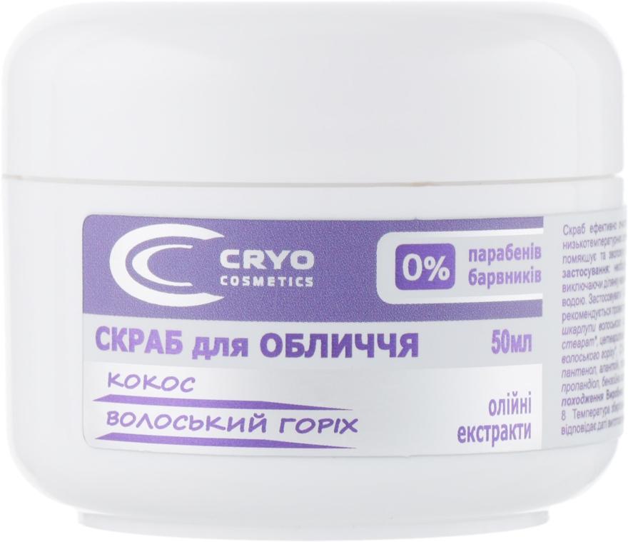 Скраб для лица на натуральных крио-био-активных маслах кокос-грецкий орех - Cryo Cosmetics