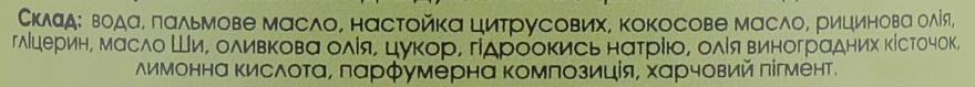 """Паста для душу """"Виноградний коктейль"""" - Младна — фото N3"""