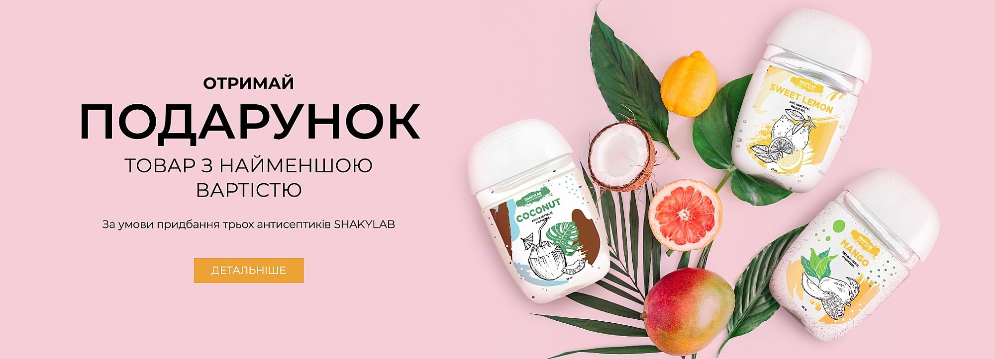 SHAKYLAB Gift