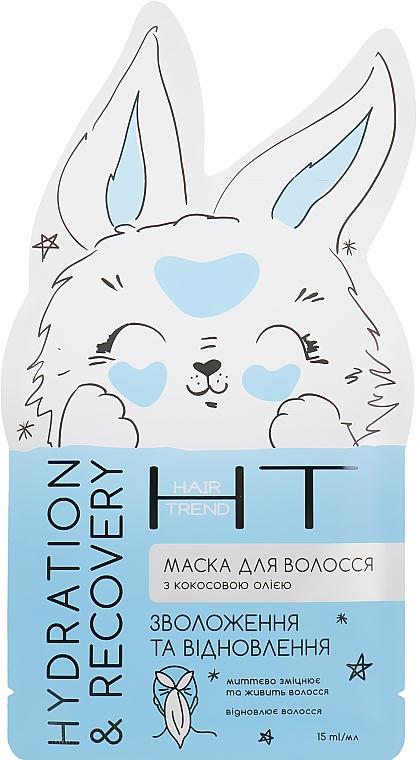 Маска для волос с кокосовым маслом «Увлажнение и восстановление» - Hair Trend Hydration&Recovery Mask (пробник)