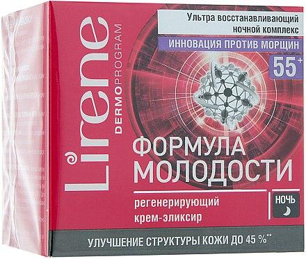 """РАСПРОДАЖА Ночной регенерирующий крем-эликсир для лица, шеи и декольте """"Формула молодости"""" - Lirene"""