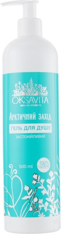 """Гель для душа успокаивающий """"Арктический закат"""" - Oksavita Shower Gel"""