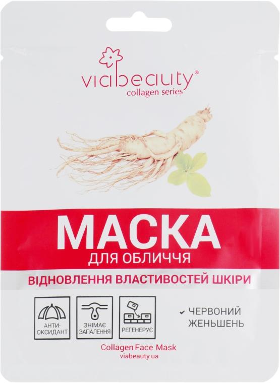 """Маска для лица """"Экстракт красного Женьшеня"""" - Via Beauty Face Mask"""