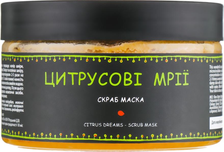 """Скраб-маска для тела """"Цитрусовые грезы"""" - ЧистоТел"""