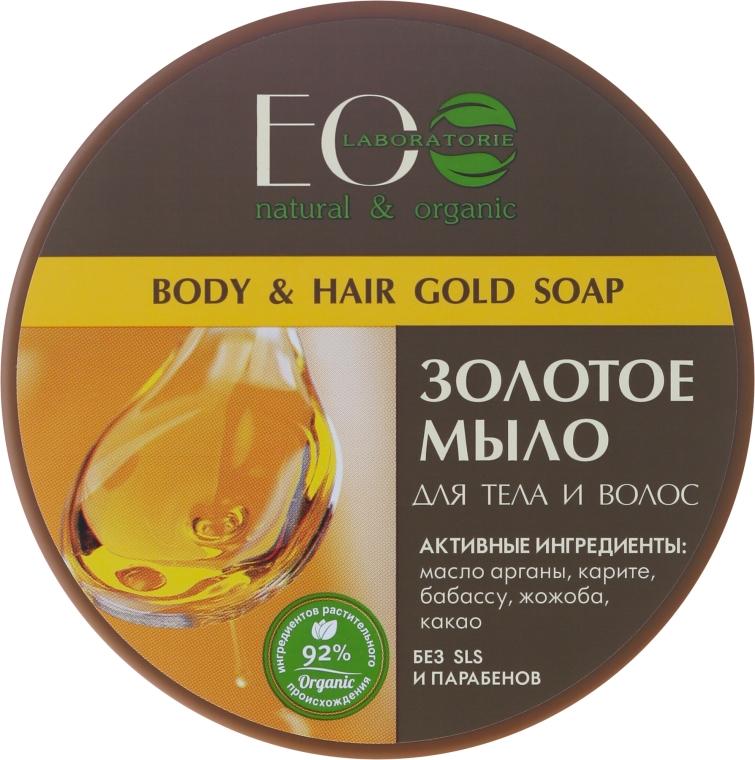 """Мыло для тела и волос """"Золотое"""" - ECO Laboratorie Body & Hair Gold Soap"""