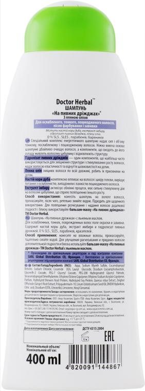 """Шампунь для волосся """"На пивних дріжджах""""  - Aqua Cosmetics Doctor Herbal — фото N2"""