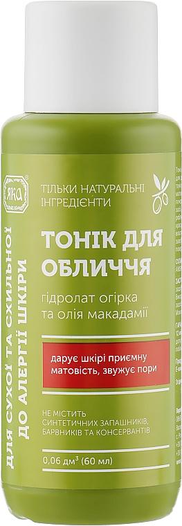 Тоник для лица для сухой и склонной к аллергии кожи - Яка