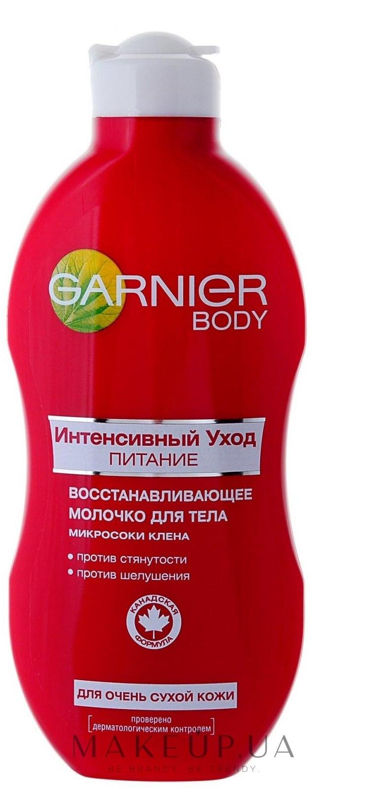 Восстанавливающее питательное молочко для очень сухой кожи garnier