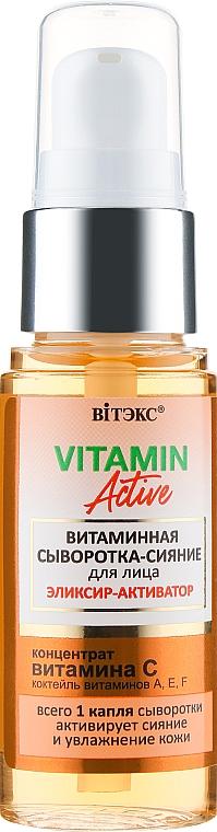 """Витаминная сыворотка-сияние для лица """"Эликсир-активатор"""" - Витэкс Vitamin Active Serum-Radiance"""