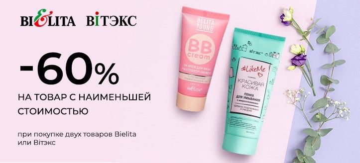 Скидка 60% на товар с наименьшей стоимостью, при покупке двух товаров Bielita или Вітэкс