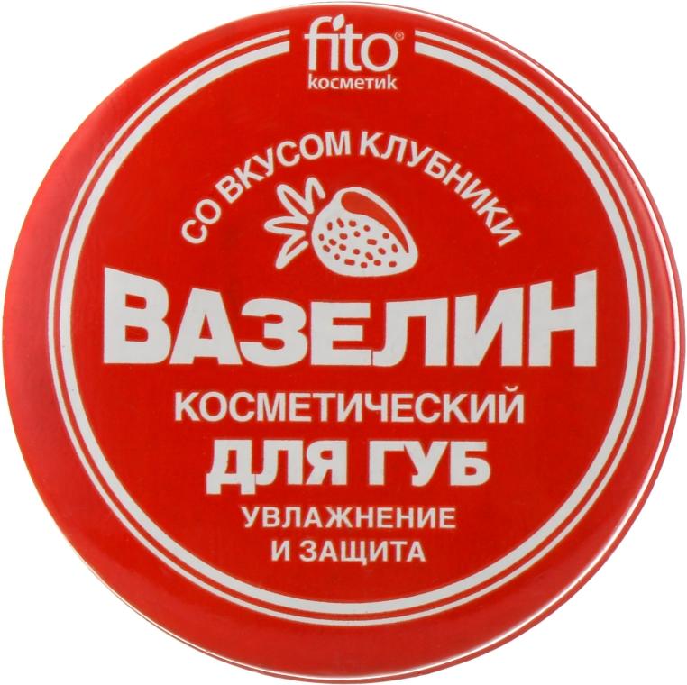 Вазелин косметический для губ увлажнение и защита со вкусом клубники - Fito Косметик