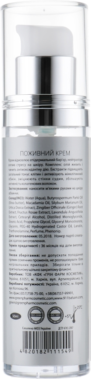 Питательный крем для лица - Green Pharm Cosmetic Nourishing Cream — фото N2