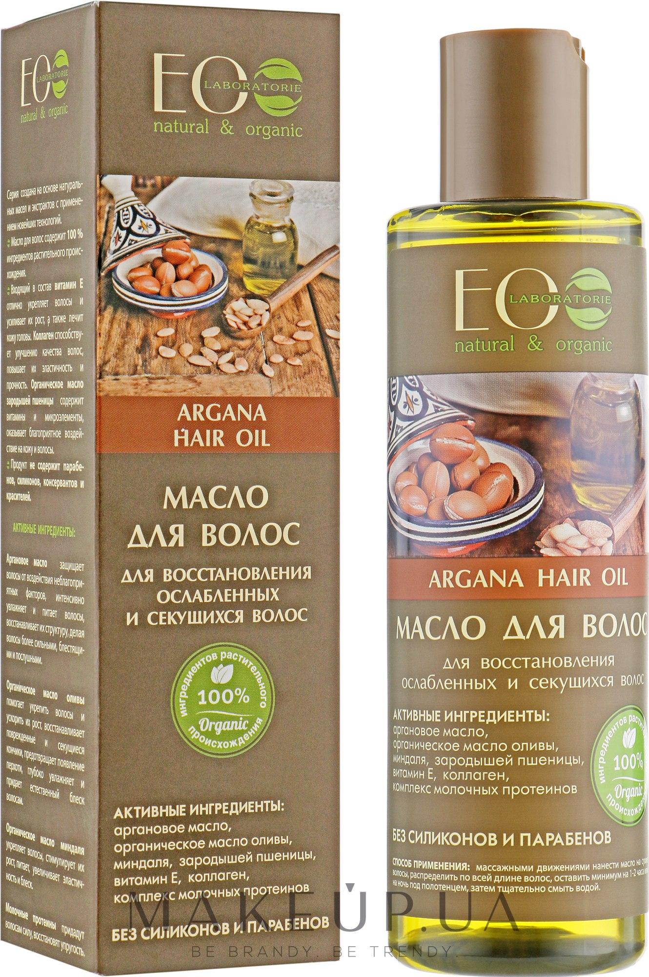 Масло для волос лечения ослабленных и секущихся волос - ECO Laboratorie Argana Hair Oil — фото 200ml