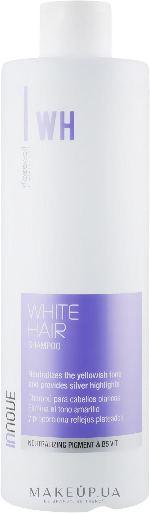 Шампунь нейтрализатор желтого оттенка - Kosswell Innove Professional White Hair Shampoo — фото 500ml