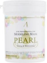 Духи, Парфюмерия, косметика Альгинатная маска жемчужная осветляющая - Anskin Pearl Modeling Mask
