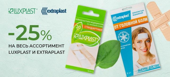 Скидка 25% на весь ассортимент Luxplast и Extraplast. Цены на сайте указаны с учетом скидки