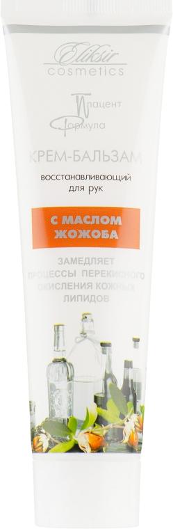 Крем-бальзам для рук з олією жожоба - Эликсир — фото N2