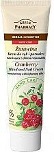 "Духи, Парфюмерия, косметика Крем для рук и ногтей ""Клюква"" - Green Pharmacy Hand and Nail Cream Cranberry"