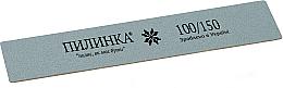 Духи, Парфюмерия, косметика Пилка тонкая прямоугольная, 100/150 - Пилинка
