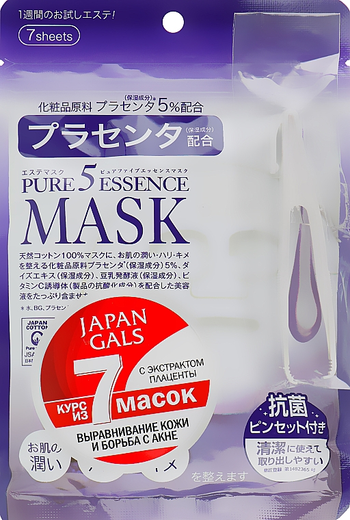 "Маска для лица с плацентой ""Pure5"" - Japan Gals Pure5 Essential"