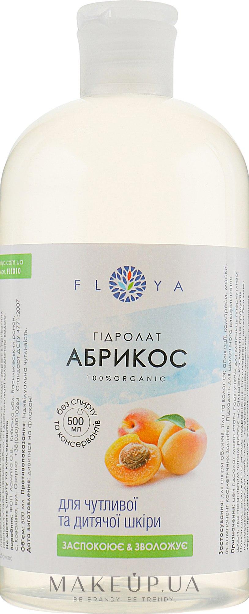 """Гидролат """"Абрикос"""" - Floya — фото 500ml"""