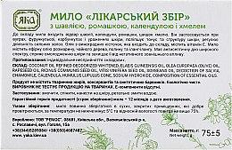 """Мыло натуральное """"Лекарственный сбор"""" - Яка — фото N3"""