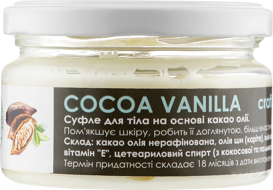 Суфле для тела на основе какао масла - Vins Cocoa Vanilla