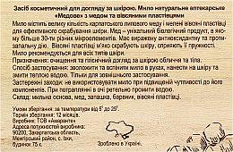 """Мыло натуральное аптекарское Карпатія """"Медовое"""" - Лавка мыльных сокровищ — фото N3"""