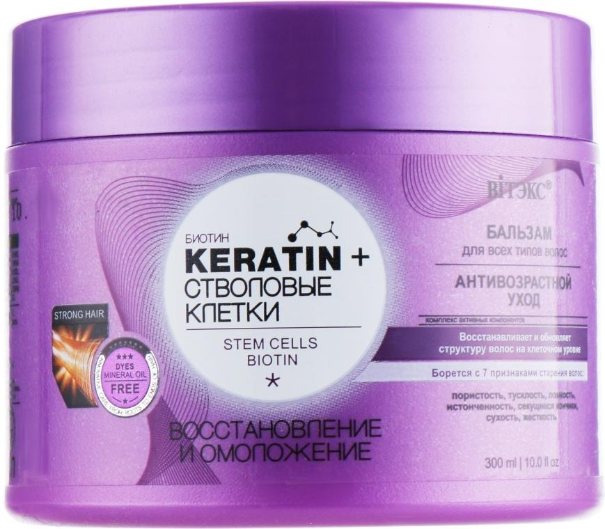 """Бальзам для всех типов волос """"Восстановление и омоложение"""" - Витэкс Keratin and Stem Cells Biotin"""