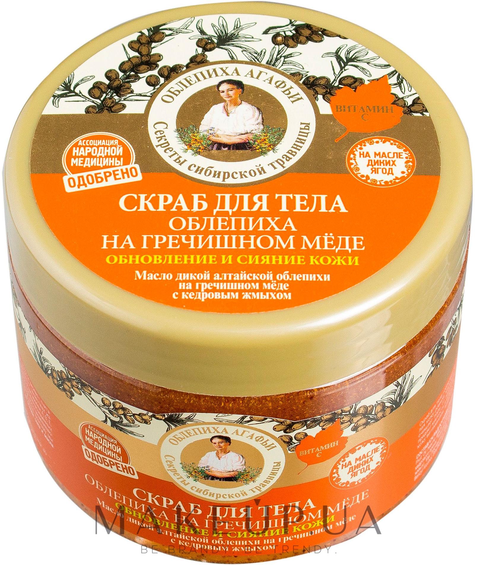 Купить косметику бабушки агафьи в украине косметика wet n wild где можно купить