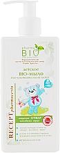 Духи, Парфюмерия, косметика Детское BIO-мыло для чувствительной кожи - Pharma Bio Laboratory