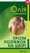 Духи, Парфюмерия, косметика Массажное масло от растяжек на коже - Адверсо