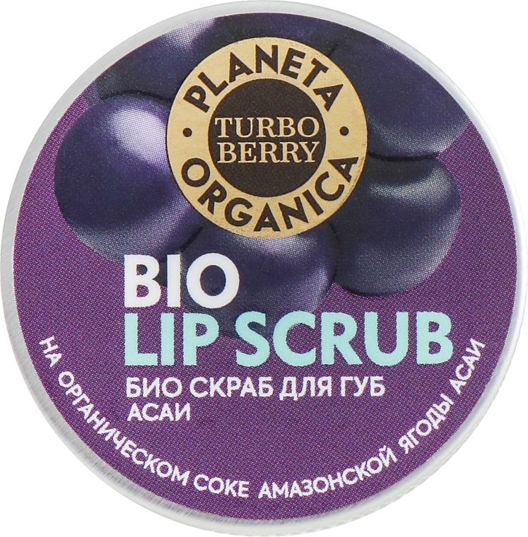 "Био скраб для губ ""Асаи"" - Planeta Organica Turbo Berry"