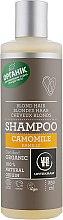 """Духи, Парфюмерия, косметика Шампунь """"Ромашка"""" для светлых волос - Urtekram Camomile Shampoo Blond Hair"""