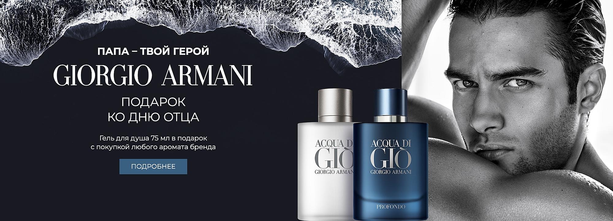 Giorgio Armani_3218