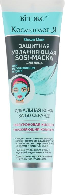 Защитная увлажняющая SOS!-маска для лица для использования в душе - Витэкс