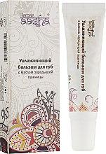 Духи, Парфюмерия, косметика Увлажняющий бальзам для губ с маслом зародышей пшеницы - Aasha Herbals