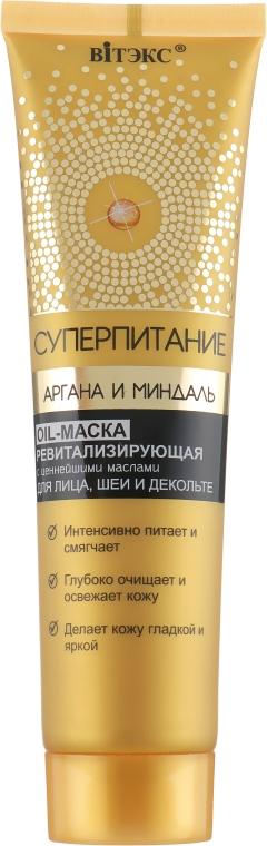 Ревитализирующая насыщенная маска с ценнейшими маслами для лица, шеи и декольте - Витэкс Суперпитание Аргана и Миндаль