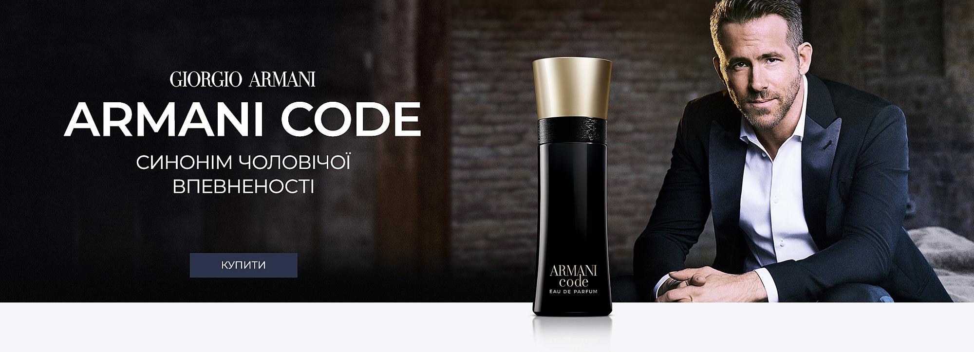 Armani Code3218