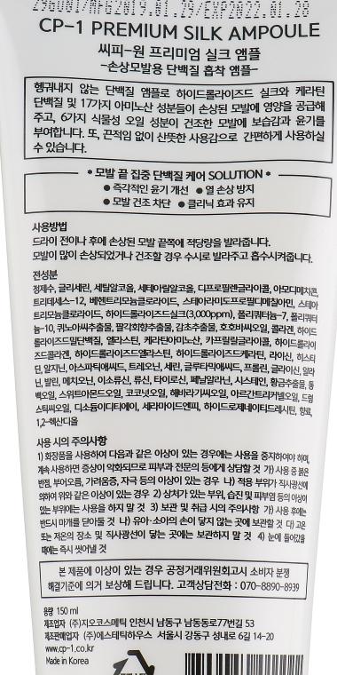 Сыворотка для волос с протеинами шелка - Esthetic House CP-1 Premium Silk Ampoule — фото N5