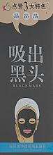 Духи, Парфюмерия, косметика УЦЕНКА Черная маска-пленка для лица с гиалуроновой кислотой - Bioaqua Hyaluronic Acid Black Mask *