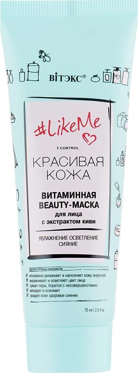 Витаминная Beauty-маска для лица с экстрактом киви - Витэкс LikeMe