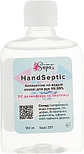 """Парфумерія, косметика Антисептик на водній основі для рук 99,99 % """"Hand Septic"""" - Sapo"""