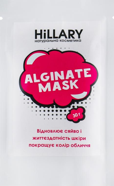 Альгинатная маска отбеливающая - Hillary Alginate Mask