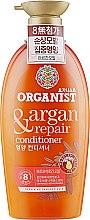 Духи, Парфюмерия, косметика Бальзам для волос с аргановым маслом - LG Household & Health LG Organist Moroco Argain Oil