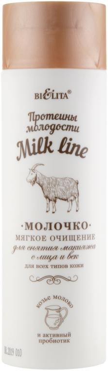 """Молочко для снятия макияжа """"Мягкое Очищение"""" - Bielita Milk Line"""