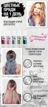 Красящий спрей для волос - L'Oreal Paris Colorista Spray — фото N17