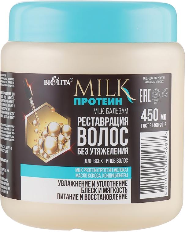 """Бальзам для волос """"Реставрация без утяжеления"""" - Bielita Milk Protein Balsam"""